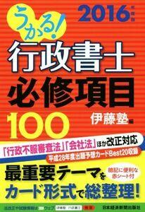 うかる!行政書士必修項目100(2016年度版)/伊藤塾(編者)