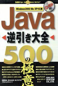 Java逆引き大全500の極意 Windows 2000/Me/XP対応/高橋和也(著者),井川はるき(著者),さとうひでき(著者)