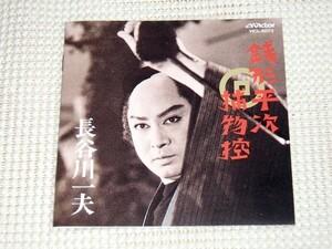 Kazuo Hasegawa Hasegawa Hiragata Gate of Capital Soundtrack Hell Gate Skin Motor Eight Bride VICL 5073 Zenigata Heiji Saito Saito Suzuki Shizuki Nomura