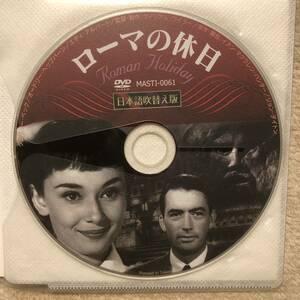 送料無料 匿名配送 ローマの休日 DVD セル版