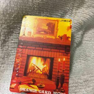 オレンジカードJR東日本暖炉10700円券使用済み