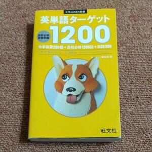 英単語ターゲット1200 高校必修受験準備/ターゲット編集部