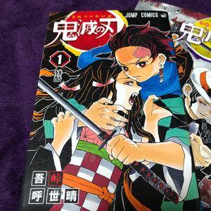 鬼滅の刃 1~2 巻(ジャンプコミックス)