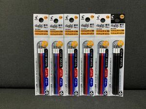 ☆フリクション 替芯 三色5袋 黒1袋 合計6袋セット 0.38mm☆
