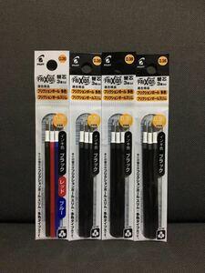 ☆フリクション 替芯 三色1袋&黒3袋 合計4袋セット 0.38mm☆