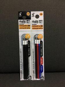 ☆フリクション 替芯 三色+黒2袋セット 0.38mm☆