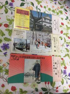 国鉄など昭和50年代の記念切符等3枚セット