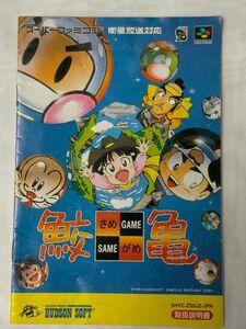 スーパーファミコン(SFC)ソフト 『鮫亀 (SAME GAME)』 ※取扱説明書のみ