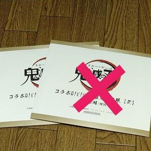鬼滅の刃 コラボダイニング複製ミニ色紙 弐
