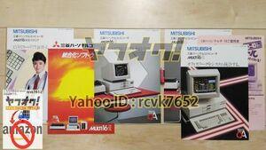 ヤフオク 昭和60年頃 三菱 MULTI16 カタログ チラシ ヤフオク マルチ16 PC パソコン パーソナルコンピューター MITSUBISHI 志穂美悦子 3Uap