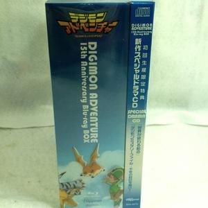 送料無料 新品未開封 CD付 デジモンアドベンチャー 15th Anniversary Blu-ray BOX 国内正規品 ブルーレイ ボックス