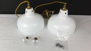 吊り下げ照明 ペンダントライト 室内照明 ランプシェード ホーロー/琺瑯 鉄 アルミ 電球 電化製品 アンティーク 白 2点 まとめ『ZS234』