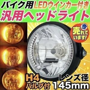 汎用 バイク マルチリフレクター ヘッドライト レンズ径 145mm LED ウィンカー/デイライト LED H4バルブ 社外 ドレスアップ モンキー カブ
