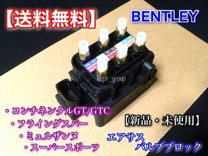 【送料無料】 ベントレー コンチネンタル GT GTC フライングスパー エアサス コンプレッサー バルブブロック バルブユニット 3D0616013 A B