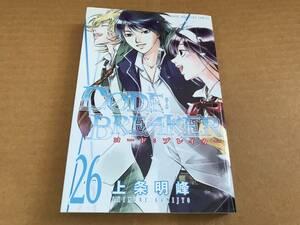 【完結最終巻】コード:ブレイカー 26巻 上条明峰 講談社コミックス