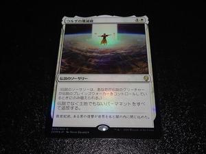FOIL/ウルザの殲滅破/Urza's Ruinous Blast/プロモ/日本語版/MTG1枚