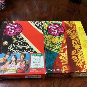 宮(クン) Love in Palace DVD-BOX