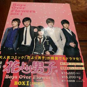 花より男子Boys Over Flowers DVD-BOX 1〈5枚組〉