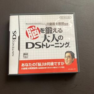 任天堂 DSソフト 脳を鍛える大人のDSトレーニング