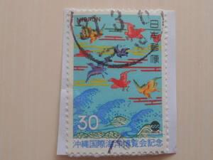 使用済み切手 沖縄国際海洋博覧会記念(F30)