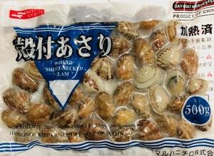 あさり(冷凍) 殻付 500g【加熱調理済み・解凍後そのままお召し上がりいただけます】(冷凍便)②