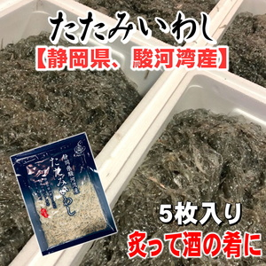 たたみいわし ・3袋セット(1袋5枚入り)【静岡県、駿河湾産】炙って酒の肴に、お吸い物、炒め物などでお召し上がりください【冷凍便】②