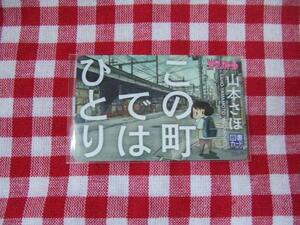 山本さほ この町ではひとり スペリオール当選品 オリジナル図書カードNEXT 図書カード 500円分
