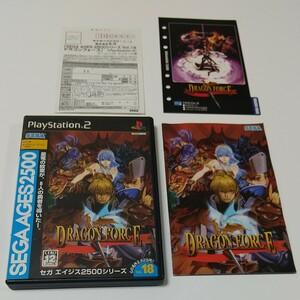 PS2 ドラゴンフォース セガエイジス2500 Vol.18