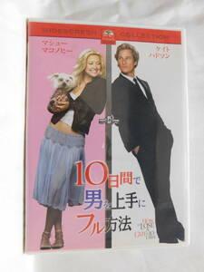 DVD)☆ 10日間で男を上手にフル方法  (ラブコメ)  USED  セル  送120円~