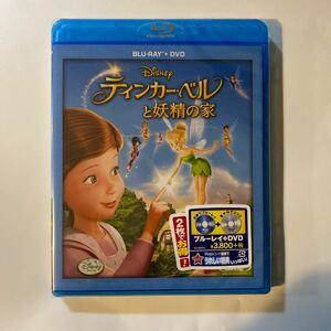 BD+DVD ティンカーベルと妖精の家 ブルーレイ+DVDセット [ウォルトディズニースタジオジャパン]