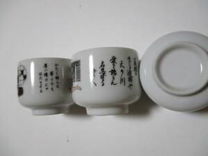 昭和レトロ★★★ 陶器 珍品? 楽しいぐいみ3点 ★★★
