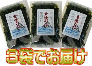 素 焼のり 16g×3袋【直火焼きの風味をお楽しみください】磯の香が広がります ①