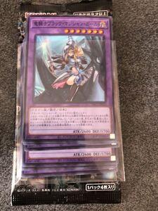 遊戯王  PRISMATIC ART COLLECTION 竜騎士ブラックマジシャンガール スーパー 未使用 複数在庫あり 単品値段