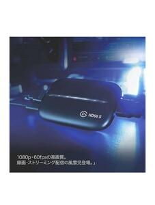 ゲーム実況 Elgato Game Capture HD60 S [ソフトウェアエンコード式キャプチャボード