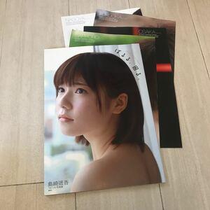 島崎遥香 写真集「ぱるる、困る」 ポスター4種付き