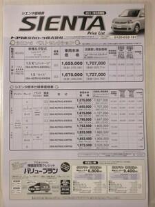 トヨタ シエンタ SIENTA TOYOTA カタログ パンフレット 価格表 四輪車 国産車 仕様 ボディ旧車 2011年5月