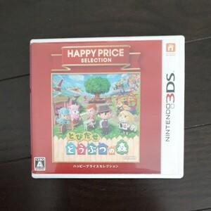【中古品】 とびだせどうぶつの森 3DSソフト ニンテンドー3DSソフト
