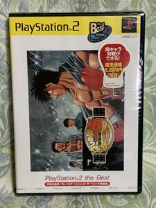 PS2 はじめの一歩 VICTORIOUS BOXERS -CHAMPIONSHIP VERSION- [PlayStation2 the Best] ★新品未開封★デッドストック品