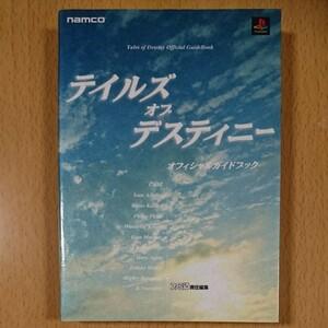 【攻略本PS1】テイルズ オブ デスティニー オフィシャルガイドブック