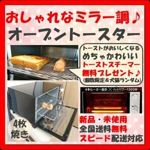 【めちゃおしゃれ!キレイに焼ける!】オーブントースター ミラー 4枚焼き 新品