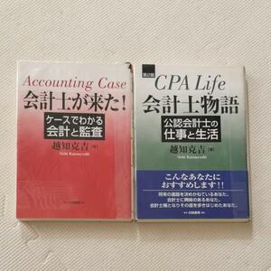 会計士が来た! 会計士物語 2冊