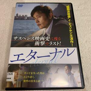 エターナル イ・ビョンホン  DVD