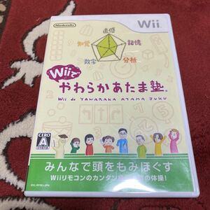 「Wiiでやわらかあたま塾」