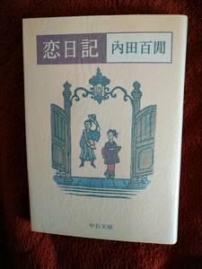 中公文庫「恋日記」内田百閒 百間