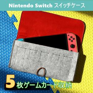 Nintendo Switchケース スイッチケース ゲーム機カバー 大容量 ポーチ 専用 保護 SDカード収納 フェルト ソフトケース