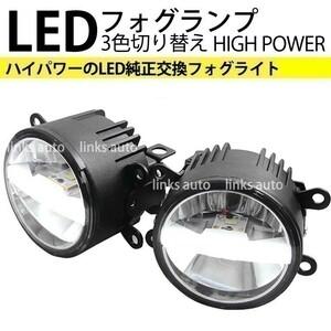 LED 純正交換 3色切替 車用 ハイパワー フォグランプ スバル SUBARU インプレッサ IMPREZAスポーツ1.6i-L イエロー ホワイト Linksauto