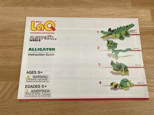中古◇ALLIGATOR ANIMAL WORLD アニマルワールド 設計図 ラキュー ヨシリツ LaQ 本 ガイドブック 作り方の本説明書 instruation Guide NO.3