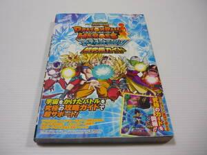 【送料無料】攻略本 3DS ドラゴンボールヒーローズ アルティメットミッション 超究極ガイド / Vジャンプブックス DBH (初版)
