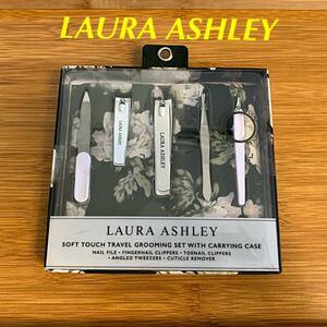 未使用Laura Ashley USAネイルケアキットセット2. キャリングケースポーチ付き