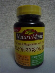 ネイチャーメイド カルシウム・マグネシウム・亜鉛 Nature Made ★ 大塚製薬 ◆ 1個 90粒 サプリメント 栄養機能食品 タブレット 30日分